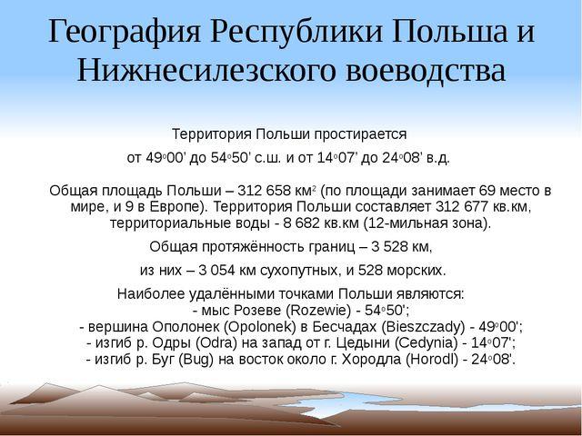География Республики Польша и Нижнесилезского воеводства Территория Польши пр...