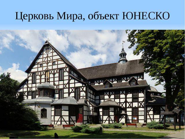 Церковь Мира, объект ЮНЕСКО