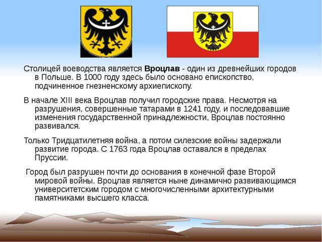 Столицей воеводства являетсяВроцлав- один из древнейших городов в Польше. В...