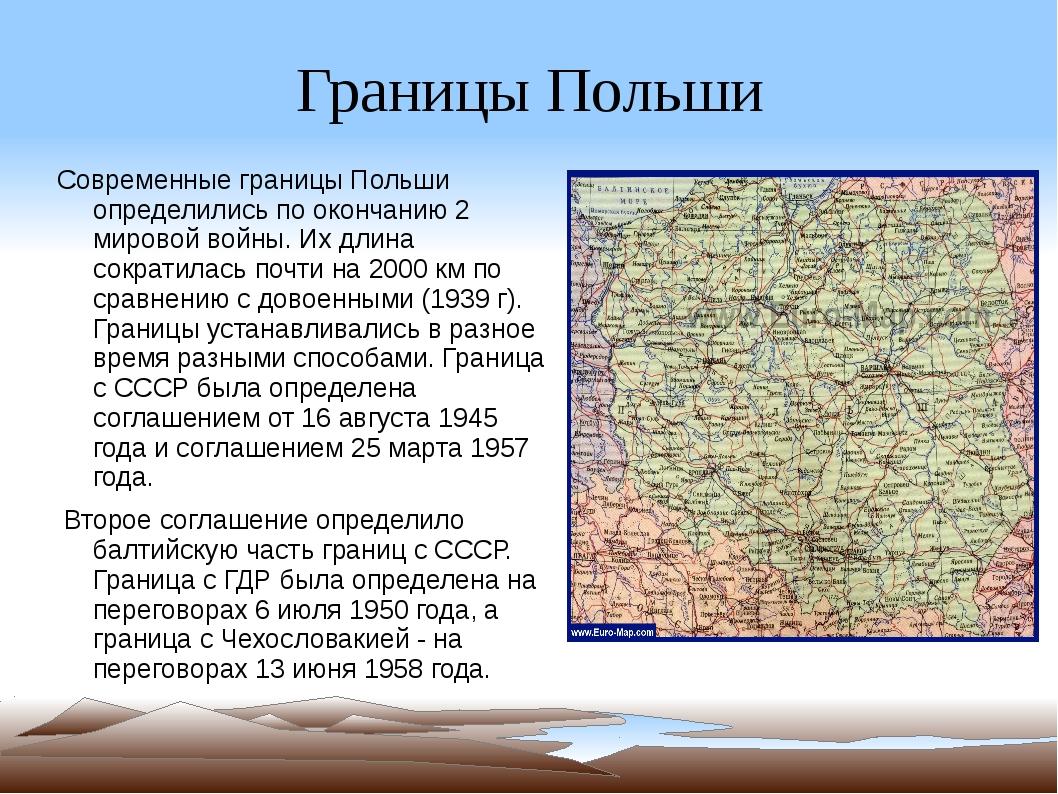 Границы Польши Современные границы Польши определились по окончанию 2 мировой...