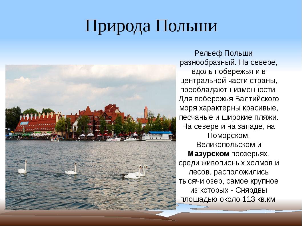 Природа Польши Рельеф Польши разнообразный. На севере, вдоль побережья и в це...
