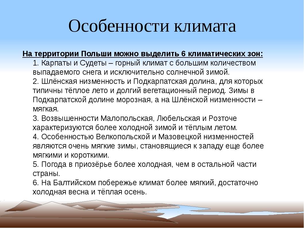Особенности климата На территории Польши можно выделить 6 климатических зон:...