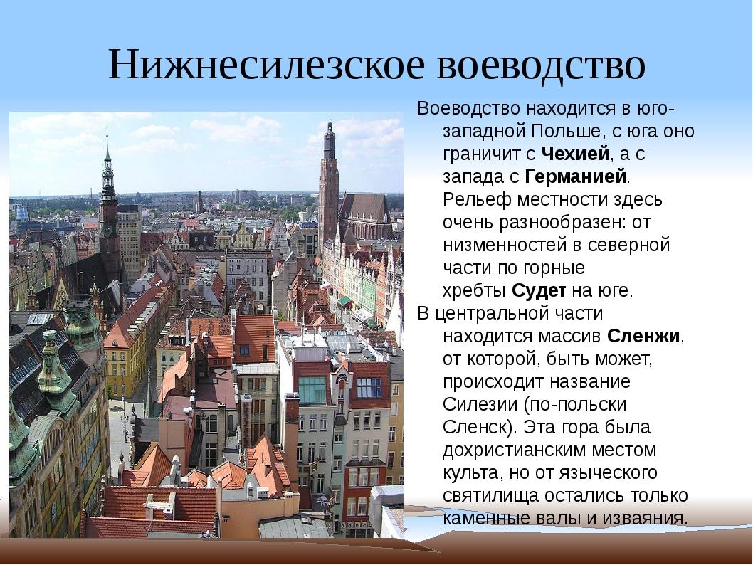 Нижнесилезское воеводство Воеводство находится в юго-западной Польше, с юга о...