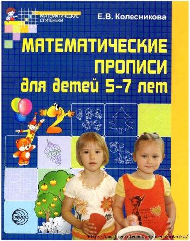 http://img0.liveinternet.ru/images/attach/c/6/91/977/91977904_4663906_Matemat_propici01.jpg