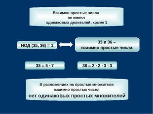 35 и 36 – взаимно простые числа. НОД (35, 36) = 1 35 = 5 · 7 36 = 2 · 2 · 3 ·