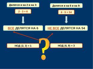 Делятся и на 6 и на 9: Делятся и на 2 и на 3: ВСЕ ДЕЛЯТСЯ НА 6 НЕ ВСЕ ДЕЛЯТСЯ