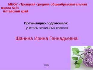 МБОУ «Троицкая средняя общеобразовательная школа №2» Алтайский край Презента