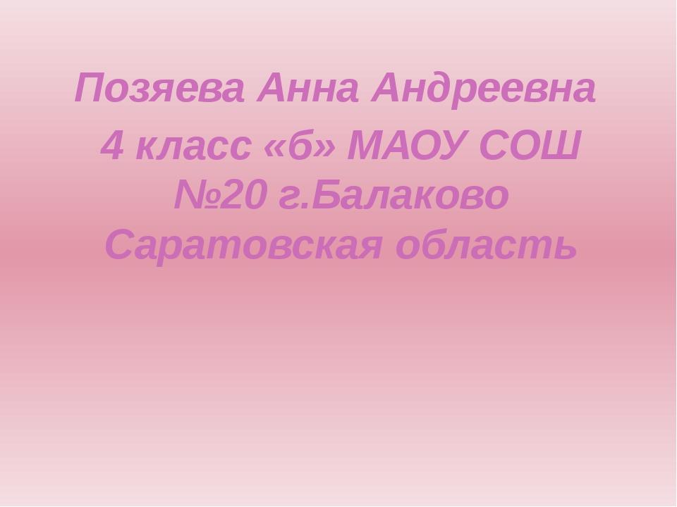 Позяева Анна Андреевна 4 класс «б» МАОУ СОШ №20 г.Балаково Саратовская область