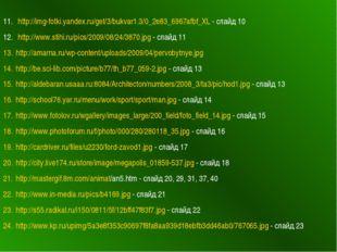 http://img-fotki.yandex.ru/get/3/bukvar1.3/0_2e83_6967afbf_XL - слайд 10 htt
