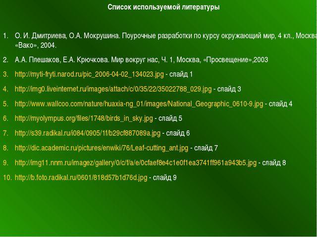Список используемой литературы О. И. Дмитриева, О.А. Мокрушина. Поурочные раз...
