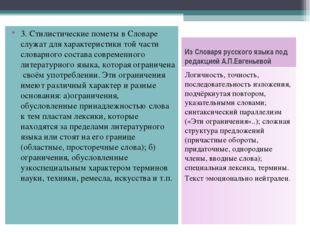Из Словаря русского языка под редакцией А.П.Евгеньевой Логичность, точность,