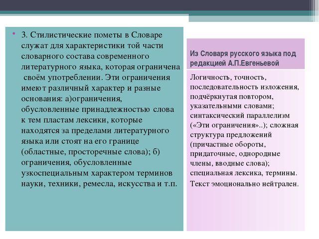 Из Словаря русского языка под редакцией А.П.Евгеньевой Логичность, точность,...