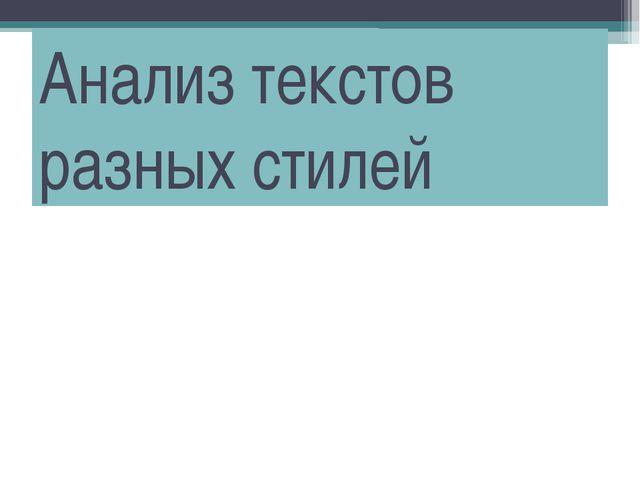Анализ текстов разных стилей