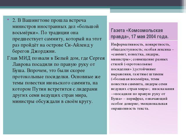 Газета «Комсомольская правда», 17 мая 2004 года. 2. В Вашингтоне прошла встре...