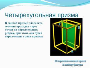 Четырехугольная призма В данной призме плоскость сечения проходит через точки