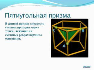 Пятиугольная призма В данной призме плоскость сечения проходит через точки, л