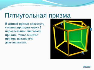 Пятиугольная призма В данной призме плоскость сечения проходит через 2 паралл