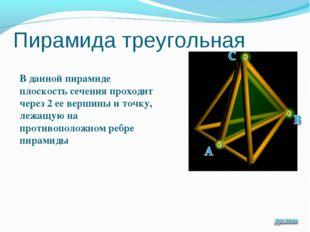 Пирамида треугольная В данной пирамиде плоскость сечения проходит через 2 ее
