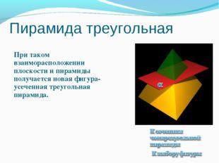 Пирамида треугольная При таком взаиморасположении плоскости и пирамиды получа