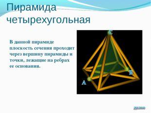 Пирамида четырехугольная В данной пирамиде плоскость сечения проходит через в