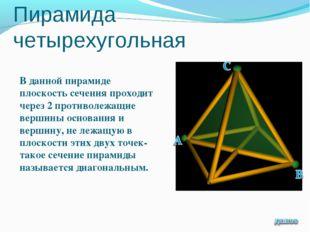 Пирамида четырехугольная В данной пирамиде плоскость сечения проходит через 2