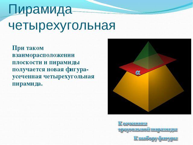 Пирамида четырехугольная При таком взаиморасположении плоскости и пирамиды по...