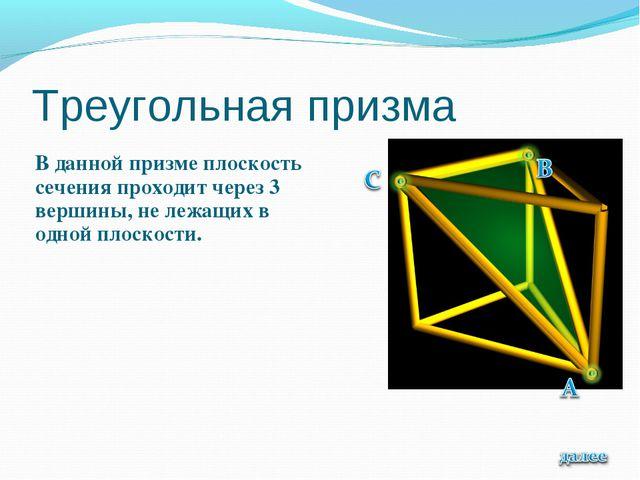 Треугольная призма В данной призме плоскость сечения проходит через 3 вершины...