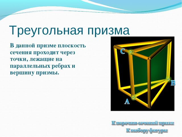Треугольная призма В данной призме плоскость сечения проходит через точки, ле...