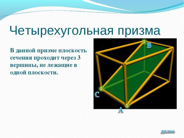 Четырехугольная призма В данной призме плоскость сечения проходит через 3 вер...