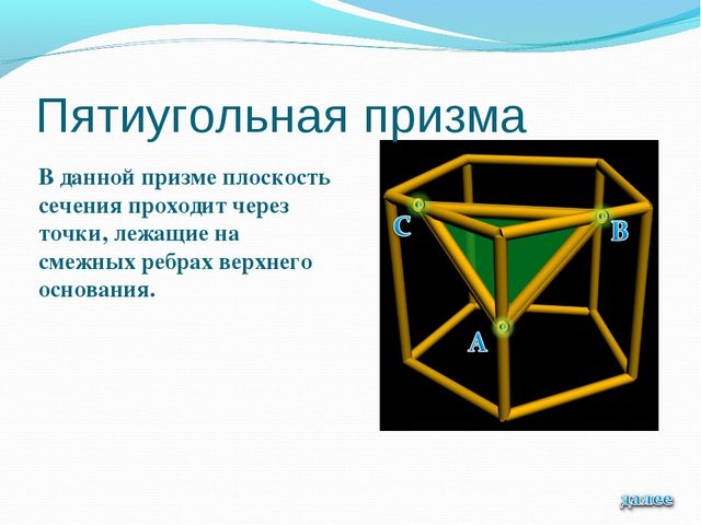 Пятиугольная призма В данной призме плоскость сечения проходит через точки, л...