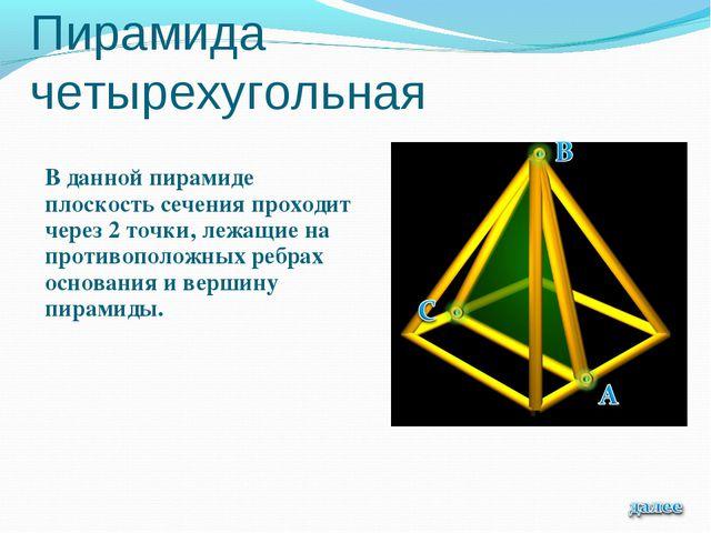 Пирамида четырехугольная В данной пирамиде плоскость сечения проходит через 2...