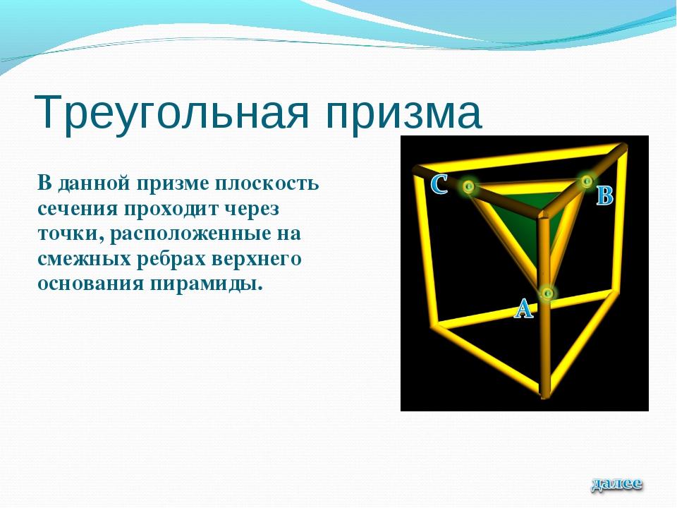 Треугольная призма В данной призме плоскость сечения проходит через точки, ра...