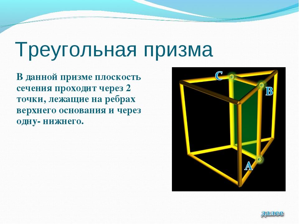 Треугольная призма В данной призме плоскость сечения проходит через 2 точки,...
