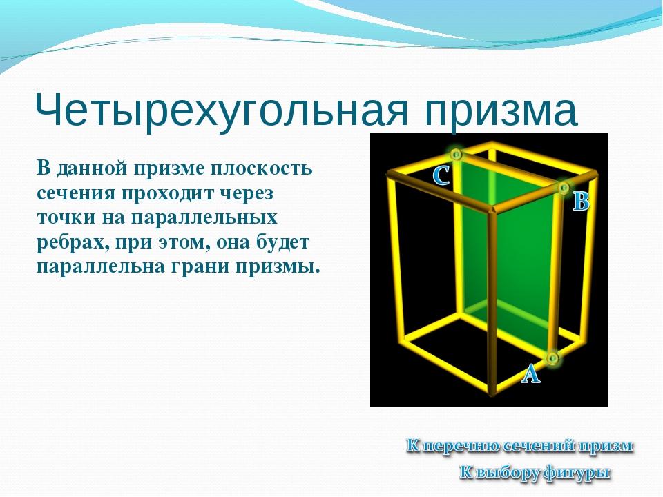 Четырехугольная призма В данной призме плоскость сечения проходит через точки...