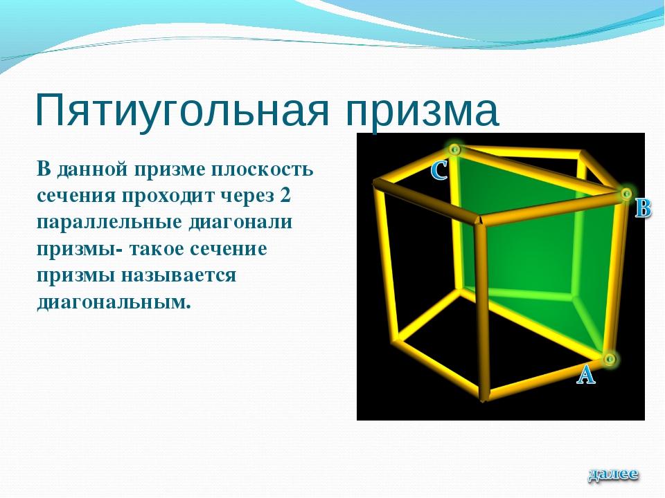 Пятиугольная призма В данной призме плоскость сечения проходит через 2 паралл...