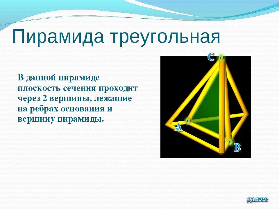 Пирамида треугольная В данной пирамиде плоскость сечения проходит через 2 вер...
