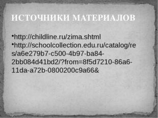 ИСТОЧНИКИ МАТЕРИАЛОВ http://childline.ru/zima.shtml http://schoolcollection.e