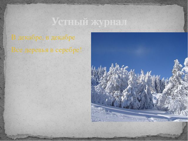 В декабре, в декабре Все деревья в серебре! Устный журнал