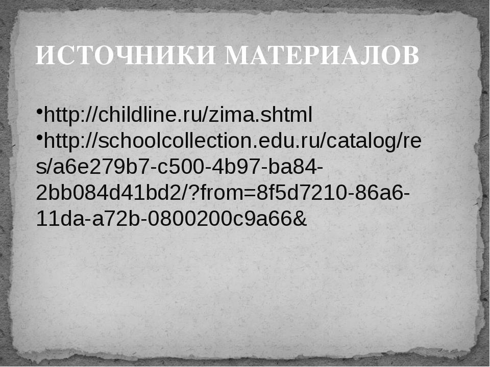 ИСТОЧНИКИ МАТЕРИАЛОВ http://childline.ru/zima.shtml http://schoolcollection.e...