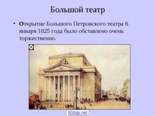 Большой театр Открытие Большого Петровского театра 6 января 1825 года было об