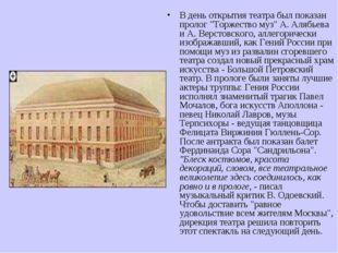 """В день открытия театра был показан пролог """"Торжество муз"""" А. Алябьева и А. Ве"""
