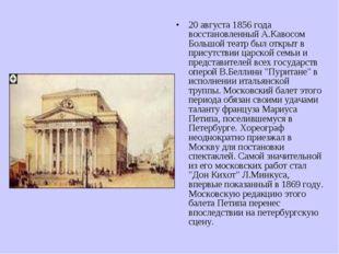 20 августа 1856 года восстановленный А.Кавосом Большой театр был открыт в при