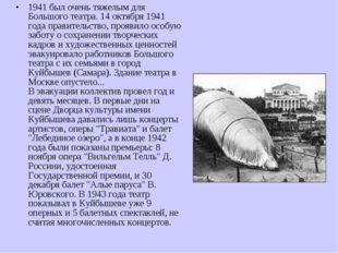 1941 был очень тяжелым для Большого театра. 14 октября 1941 года правительств
