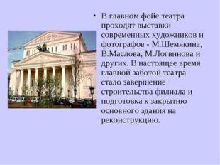 В главном фойе театра проходят выставки современных художников и фотографов -