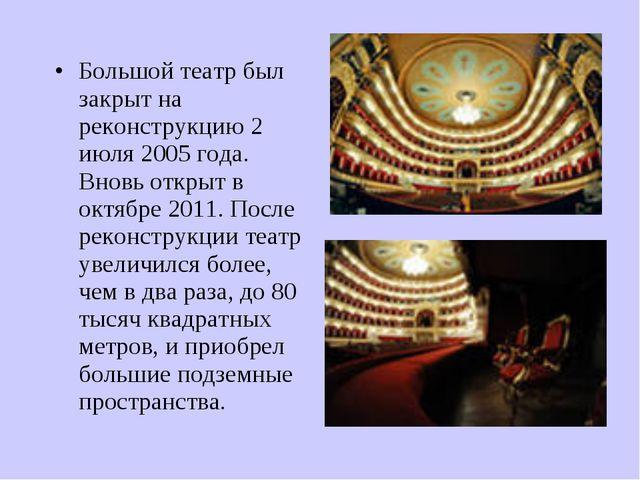 Большой театр был закрыт на реконструкцию 2 июля 2005 года. Вновь открыт в ок...