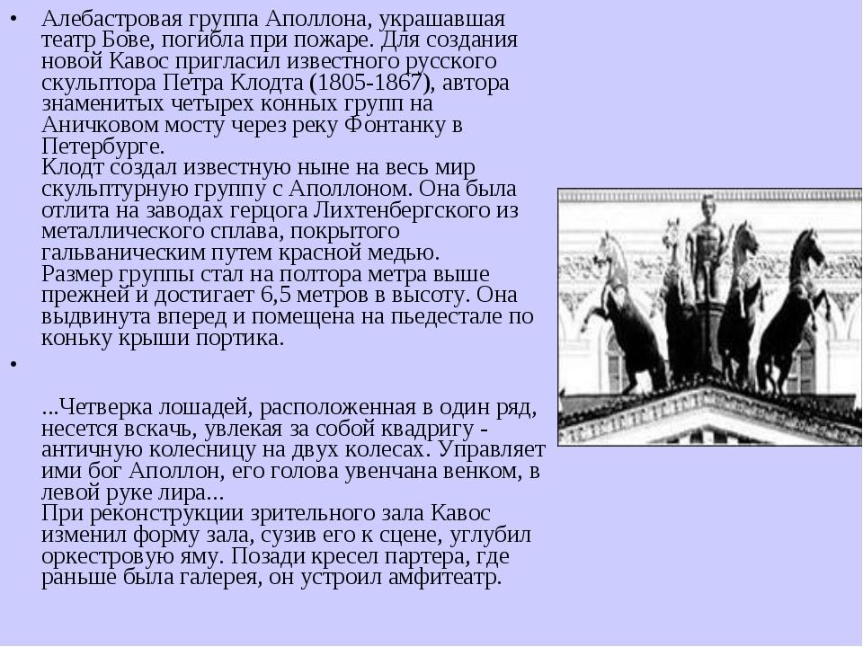 Алебастровая группа Аполлона, украшавшая театр Бове, погибла при пожаре. Для...