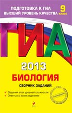 ГИА 2013. Биология