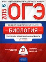 Варианты ЕГЭ по биологии 2015