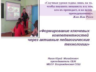 «Формирование ключевых компетентностей через активные педагогические техноло