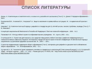 СПИСОК ЛИТЕРАТУРЫ Дахин, А. Компетенции и компетентность: сколько их у россий